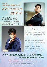 第41回 東京音楽大学提携シリーズ~ピアノ・ジョイントコンサート