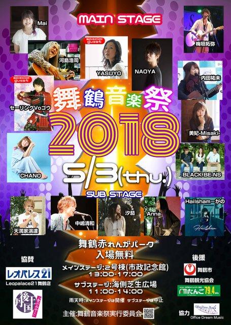 舞鶴音楽祭2018