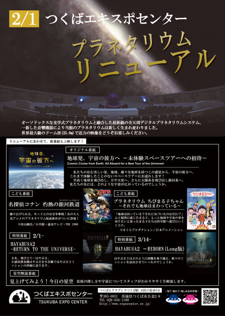 オリジナル番組「地球発、宇宙の彼方へ ~未体験スペースツアーへの招待~」上映<中止となりました>