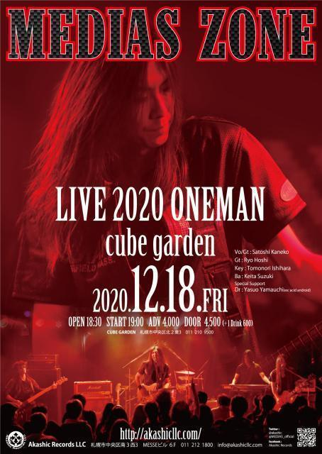 MEDIAS ZONE ~LIVE 2020 cube garden<中止となりました>
