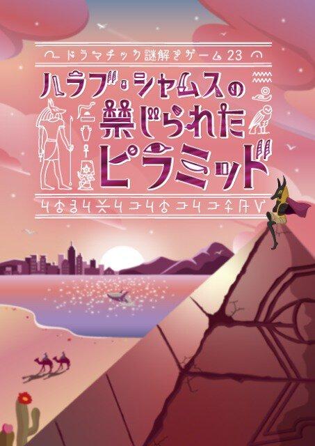 ドラマチック謎解きゲーム23 ハラブ・シャムスの禁じられたピラミッド