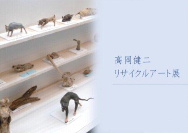 高岡健二 リサイクルアート展
