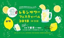レモンサワーフェスティバル2018 in 仙台