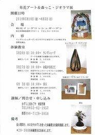 布花アート&森っこ・ジオラマ展