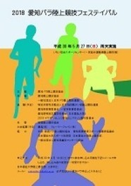 愛知パラ陸上競技フェスティバル