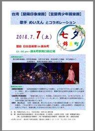 墨田日台芸術祭