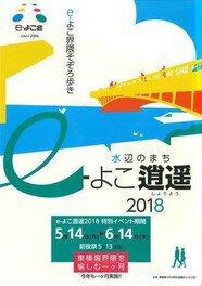 e-よこ逍遥 2018