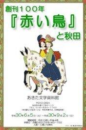 特別展示「創刊100年『赤い鳥』と秋田」