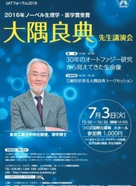SATフォーラム2018 大隈良典先生講演会
