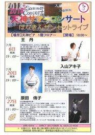 天神サマーコンサート・はなきんサンセットライブ2018