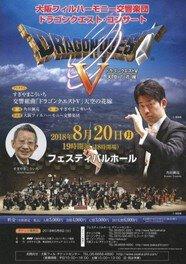 大阪フィルハーモニー交響楽団 ドラゴンクエスト・コンサート ~V 天空の花嫁~