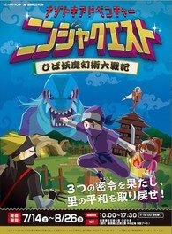 ナゾトキアドベンチャー ニンジャクエスト〜ひば妖魔幻術大戦記〜