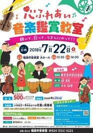 心ふれあい音楽鑑賞教室2018