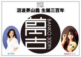 """四日市STYLE~""""BANKO300th""""萬古焼の魅力vol.2~"""
