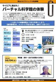 バーチャル科学館の体験 特別編 西村一氏が3D空間から参加!