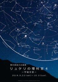 理系雑貨の企画展「リュケリの理科室4-宇宙分室-」