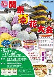 第61回関東菊花大会