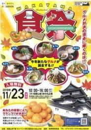 食祭WAKAYAMA2018