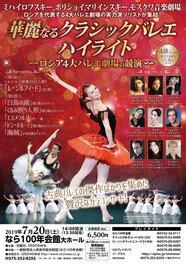 華麗なるクラシックバレエ・ハイライト~ロシア4大バレエ劇場の競演~(なら100年会館)