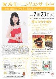 あつたモーニングコンサートOp.80  高校生全国第1位ピアニスト 須藤帆香 瑞々しい感性の輝き!