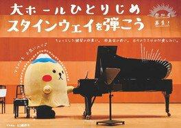 大ホールひとりじめ スタインウェイを弾こう(9月)