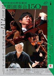 神戸市室内管弦楽団 第150回定期演奏会