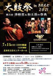 太鼓祭 in きたもと2021 第5回津軽笛&和太鼓の祭典