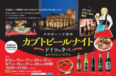 カブトビールナイト~ドイツの夕べ~&ナイトミュージアム