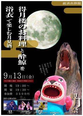 得月楼と酔鯨とゆかたの桂浜観月祭
