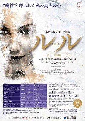 東京二期会オペラ劇場『ルル』