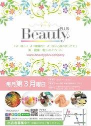 BeautyPlus+〜ONE DAY姫路〜(2月)