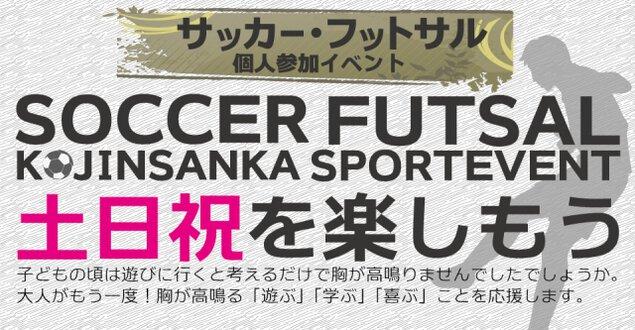 レキスポ サッカー・フットサル個人参加(4月)<中止となりました>