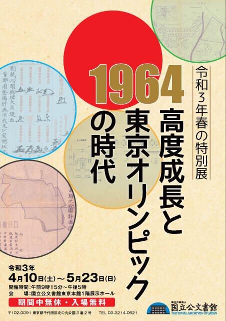 春の特別展「1964 高度成長と東京オリンピックの時代」<中止となりました>