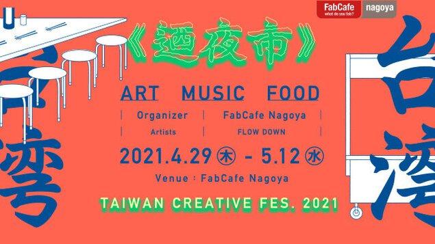 迺夜市 TAIWAN CREATIVE FES. 2021