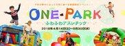 ONE-PARK~ふわふわアスレチック~