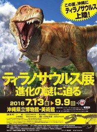 ティラノサウルス展-進化の謎に迫る-