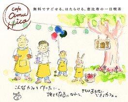 Cafe amu-Hico(カフエ アムヒコ)