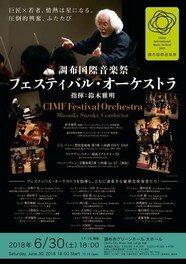 調布国際音楽祭2018「フェスティバル・オーケストラ」