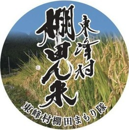 東峰村の棚田で親子で田植えをしよう!