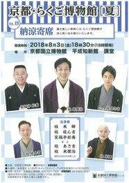 京都・らくご博物館(夏)~納涼寄席~Vol.49