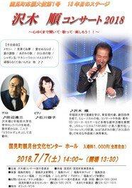 沢木順コンサート2018