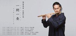 篠笛奏者 佐藤和哉「一期一奏」コンサート 京都 本法寺
