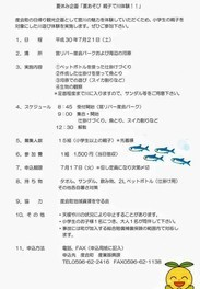 夏休み企画「夏あそび親子で川体験」