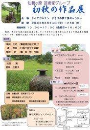 仙養ヶ原芸術家グループ 初秋の作品展