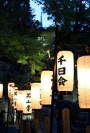 石山寺千日会