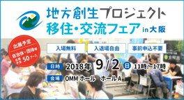 地方創生プロジェクト移住・交流フェア in 大阪