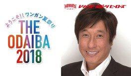 元読売巨人軍 宮本和知氏による ベースボールスクール in THE ODAIBA 2018