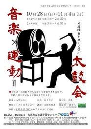 音楽×運動=太鼓演奏を楽しく学ぶ「太鼓会」