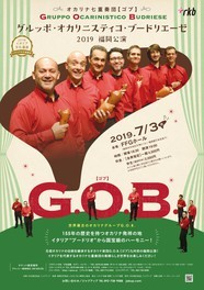 グルッポ・オカリニスティコ・ブードリエーゼ 2019 福岡公演