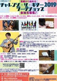チャレンジ・ザ・ギター2019 ワークショップ
